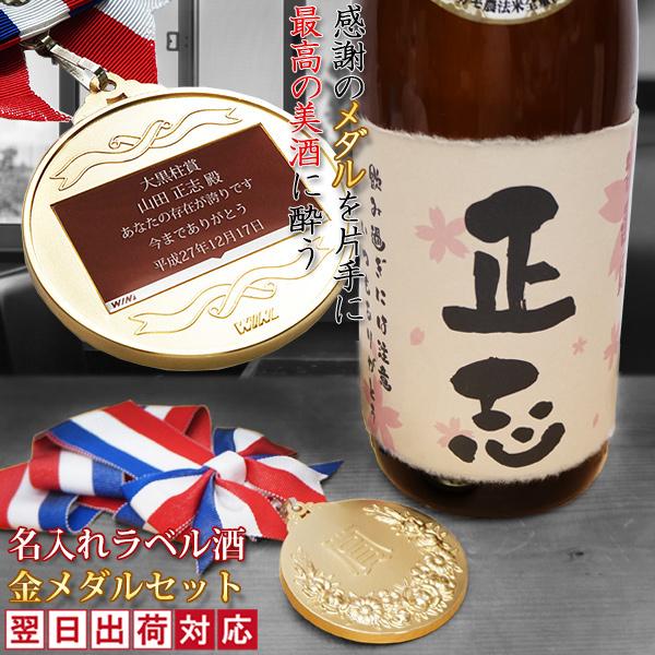 【翌日発送】 名入れラベル酒 蝶付き金メダルセット <プリントラベル> 【退職祝い プレゼント 男性 父 日本酒 地酒】