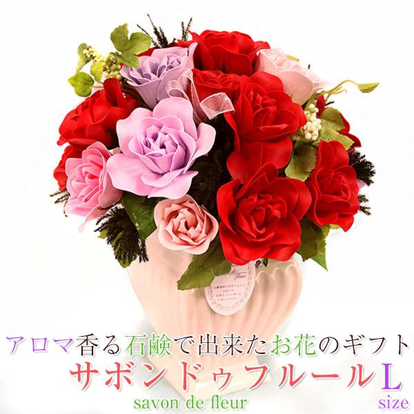 古希 お祝い 花 石鹸でできたソープフラワー 枯れないバラの花 サボンドゥフルール (Lサイズ) 70歳 プレゼント 女性 母 贈り物 ギフト シャボンフラワー