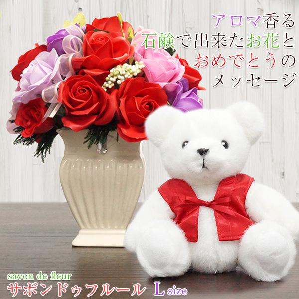 還暦祝い 女性 赤いちゃんちゃんこを着た 還暦ベアセット <サボンドゥフルール(Lサイズ)メッセージカード付き> ソープフラワー バラ 薔薇 赤 花束 鉢植え 熊 ぬいぐるみ 60歳 プレゼント 母 贈り物 ギフト シャボンフラワー