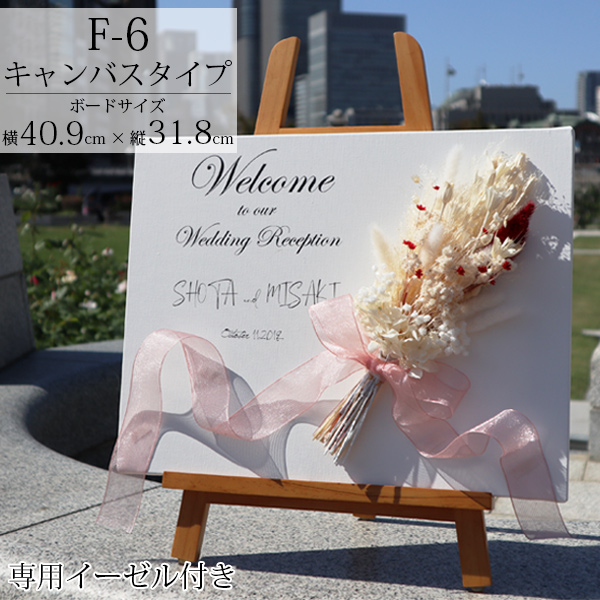 イーゼル付きスワッグボード F6サイズ キャンバス ピンクリボンバージョン ウェルカムボード 結婚式 ガーデンウェディング スワッグ プリザーブドフラワー 花 ドライフラワー ナチュラル サンクスボード プレゼント