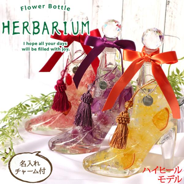全3色 ガラスの靴のハーバリウム 【赤 花 遅れてごめんね】 黄色 レッド パープル プレゼント 紫 名入れチャーム付き 母の日