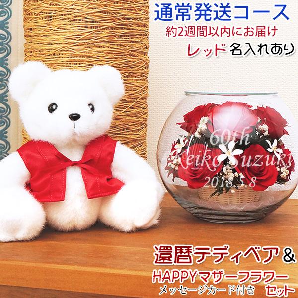 テディベアが贈り物を持ってお祝い 還暦テディベアセット<HAPPYマザーフラワー(大 名入れあり)【赤色】>【還暦祝い バラ 薔薇 母 女性 刻印 ぬいぐるみ ギフト プリザーブドフラワー】