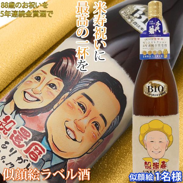 米寿のお祝いに 似顔絵 名入れラベル酒 <似顔絵 1名様用> プレゼント 日本酒