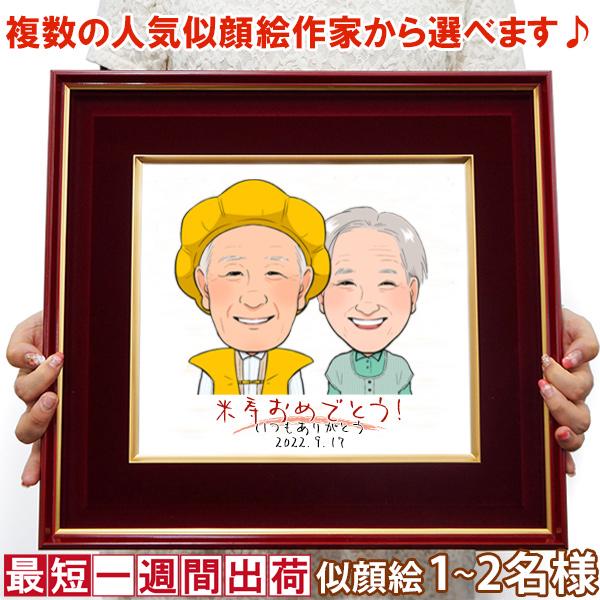 米寿 プレゼント 似顔絵 <朱色色紙額> 【似顔絵1~2名様】 88歳 お祝い 米寿祝い 女性 母 祖母 名入れ 卒寿 90歳 白寿 99歳 ウェルカムボード サンクスボード