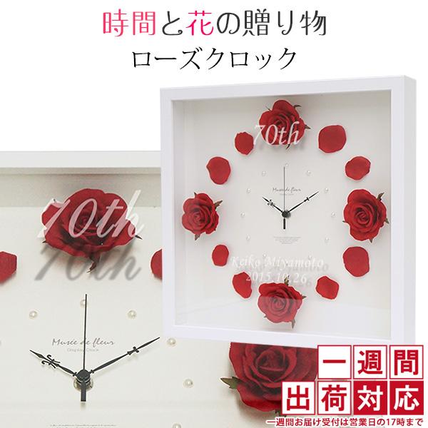 【一週間発送】 古希 お祝い ローズクロック(赤)【掛け時計 花時計 プリザーブドフラワー 名入れ プレゼント 古希祝い】