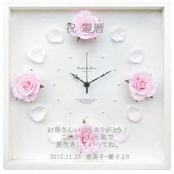 結婚祝い 贈り物 時計