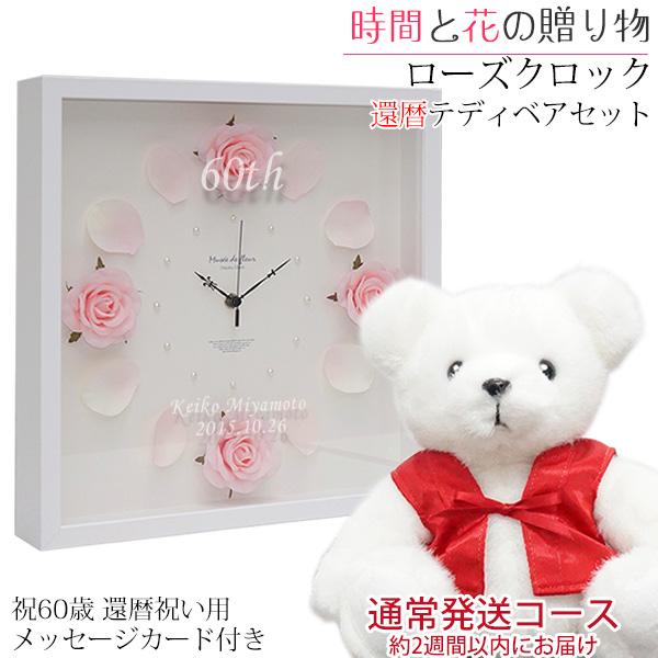 還暦祝い 女性 赤いちゃんちゃんこを着た 還暦ベアセット <ローズクロック ピンク メッセージカード付き 2週間発送コース> バラ 花時計 薔薇 名入れ メッセージ 刻印 熊 ぬいぐるみ 60歳 プレゼント 母 贈り物 ギフト