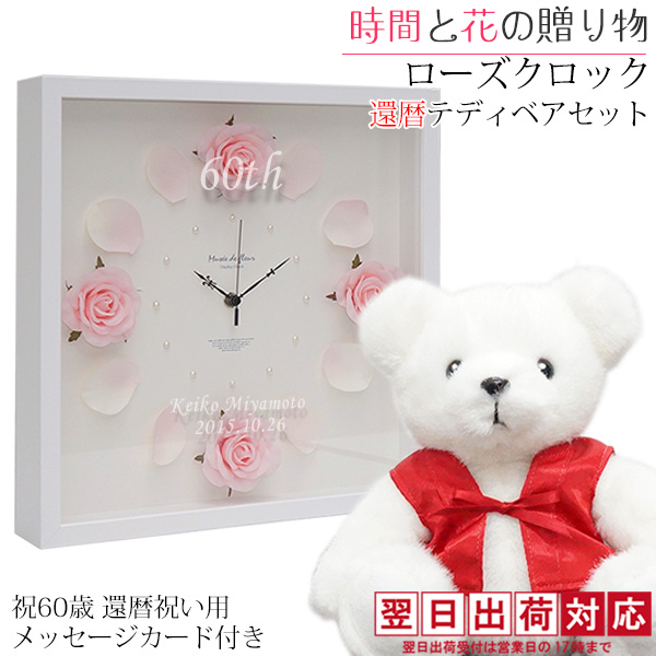【翌日発送】 還暦祝い 母 赤いちゃんちゃんこを着た還暦テディベアセット<ローズクロック(ピンク)> 【メッセージカード付き】 掛け時計 花時計 名入れ 還暦祝い 女性 プレゼント