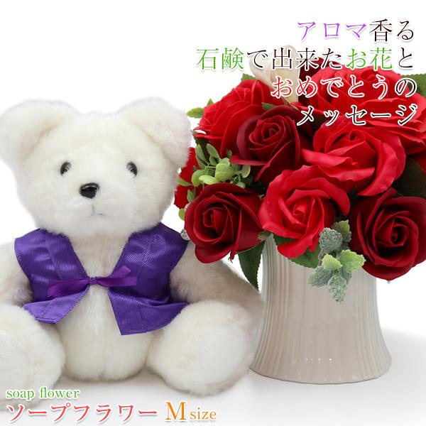 花束 古希ベアセット シャボンフラワー 女性 赤 お祝い プレゼント ぬいぐるみ 紫色のちゃんちゃんこを着た 熊 ギフト 鉢植え 70歳 薔薇 贈り物 母 <ソープフラワー(Mサイズ)メッセージカード付き> バラ 古希