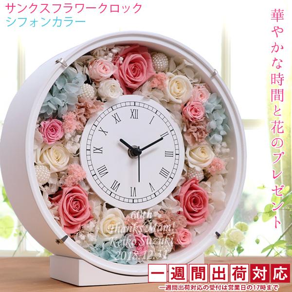 還暦祝い 女性 バラのプリザーブドフラワーの花時計 サンクスフラワークロック 丸型(シフォンカラー) 母 刻印 プレゼント 還暦祝い 時計 名入れ 令和 緑寿 66歳 【1週間発送】
