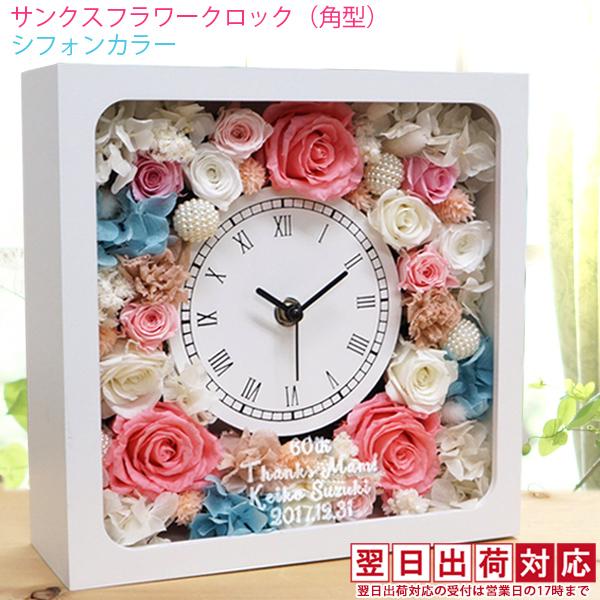 還暦祝い 売り出し 女性 プレゼント バラのプリザーブドフラワーの花時計 サンクスフラワークロック 角型 シフォンカラー 翌日発送コース 時計 ギフト 60歳 在庫一掃 名入れ 贈り物 母