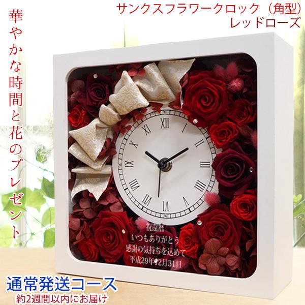 還暦祝い 女性 プレゼント 赤いバラのプリザーブドフラワーの花時計 サンクスフラワークロック <角型 レッドローズ 2週間発送コース> 時計 名入れ スワロフスキー 60歳 母 贈り物 ギフト