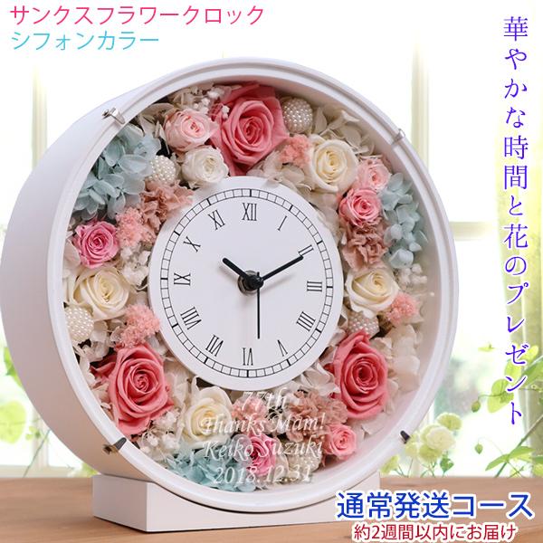 喜寿祝い 女性 バラのプリザーブドフラワーの花時計 サンクスフラワークロック <丸型 シフォンカラー 2週間発送コース> 時計 名入れ 喜寿のお祝い 母 喜寿 祝い プレゼント 贈り物 ギフト