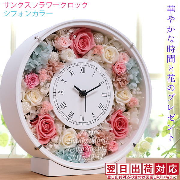 喜寿祝い 女性 シフォンカラー ギフト 名入れ 時計 バラのプリザーブドフラワーの花時計 77歳 贈り物 サンクスフラワークロック 喜寿のお祝い プレゼント 母 <丸型 翌日発送コース>
