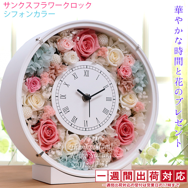 【喜寿 祝い】女性 バラのプリザーブドフラワーの花時計 サンクスフラワークロック 丸型(シフォンカラー) 母 刻印 プレゼント 時計 名入れ 令和 喜寿祝い 傘寿 80歳 【1週間発送】