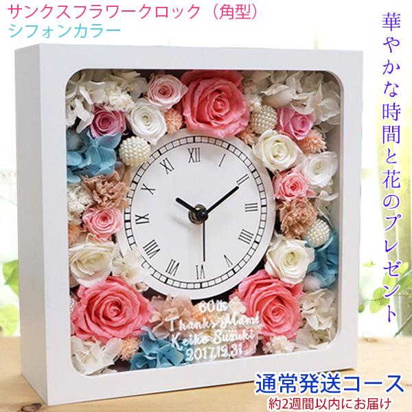 喜寿祝い 女性 バラのプリザーブドフラワーの花時計 サンクスフラワークロック <角型 シフォンカラー 2週間発送コース> 時計 名入れ 喜寿のお祝い 母 喜寿 祝い プレゼント 贈り物 ギフト