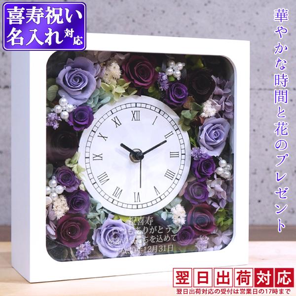 喜寿 祝い 贈り物 紫のバラのプリザーブドフラワーの花時計 サンクスフラワークロック <角型 パープルローズ 翌日発送コース> 時計 名入れ 喜寿祝い 77歳 女性 母 プレゼント ギフト 父の日 父の日ギフト