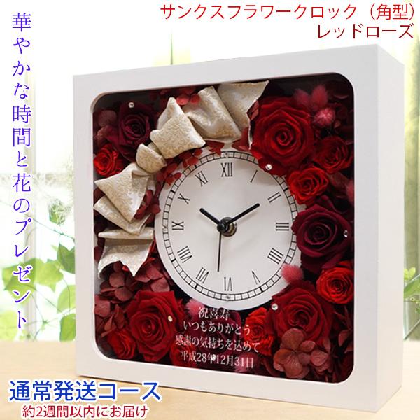 【喜寿 祝い】母 バラのプリザーブドフラワーの花時計 サンクスフラワークロック 角型(レッドローズ) 母 刻印 プレゼント 時計 名入れ 令和 スワロ スワロフスキー 喜寿祝い 傘寿 80歳