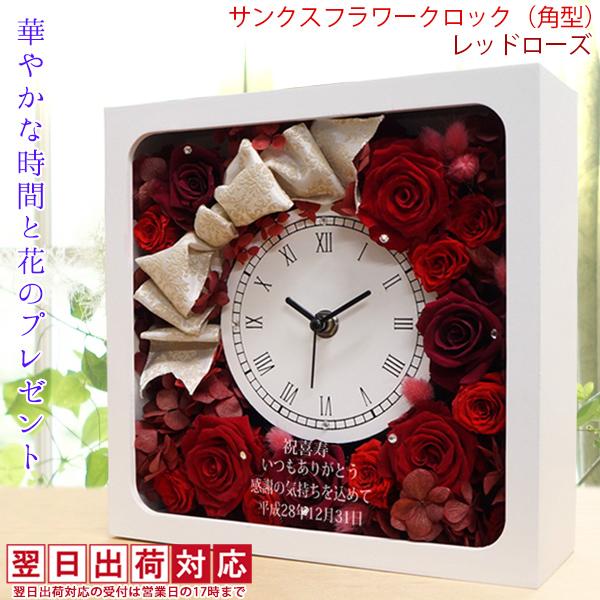 喜寿祝い 女性 赤いバラのプリザーブドフラワーの花時計 サンクスフラワークロック <角型 レッドローズ 翌日発送コース> 時計 名入れ スワロフスキー 喜寿のお祝い 母 喜寿 祝い プレゼント 贈り物 ギフト