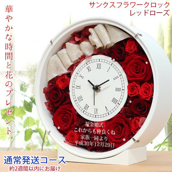 退職祝い プレゼント 男性 女性 バラのプリザーブドフラワーの花時計 サンクスフラワークロック 丸型(レッドローズ)【花 時計 結婚祝い プレゼント 名入れ 令和 刻印 贈り物 スワロ スワロフスキー】