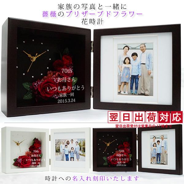 【翌日発送】 古希 お祝い 母 名入れのできるフォトフレーム付きプリザーブドフラワー 時計 花時(はなとき) 【古希祝い 女性 刻印 プレゼント 写真立て】