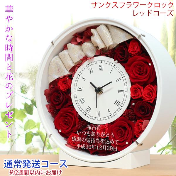 古希 お祝い バラのプリザーブドフラワーの花時計 サンクスフラワークロック 丸型(レッドローズ) 母 刻印 プレゼント 時計 令和 名入れ スワロ スワロフスキー 古希祝い