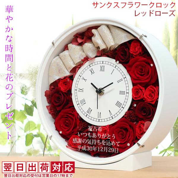 【翌日発送】 古希 お祝い 母 バラのプリザーブドフラワーの花時計 サンクスフラワークロック 丸型(レッドローズ) 母 刻印 プレゼント 時計 名入れ スワロ スワロフスキー 古希祝い