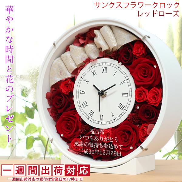 古希 お祝い バラのプリザーブドフラワーの花時計 サンクスフラワークロック 丸型(レッドローズ) 母 刻印 プレゼント 時計 名入れ 令和 スワロ スワロフスキー 古希祝い 【1週間発送】