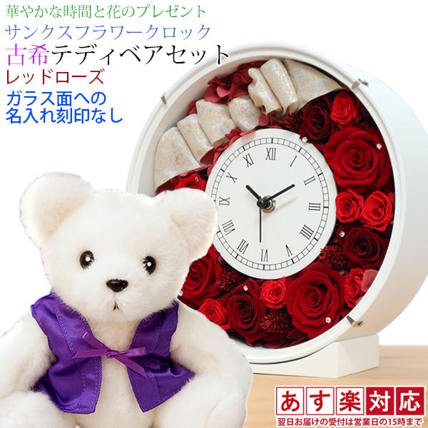 【あす楽対応】 古希 お祝い 紫のちゃんちゃんこを着た 古希テディベアセット<サンクスフラワークロック 丸型 刻印無し レッドローズ メッセージカード付> 古希祝い プレゼント 時計 花束