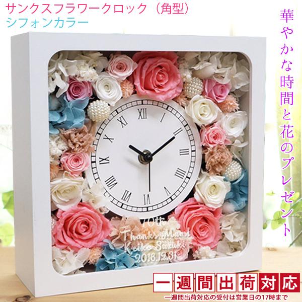 【古希 お祝い】バラのプリザーブドフラワーの花時計 サンクスフラワークロック 角型(シフォンカラー) 母 刻印 プレゼント 時計 名入れ 令和 古希祝い 【1週間発送】
