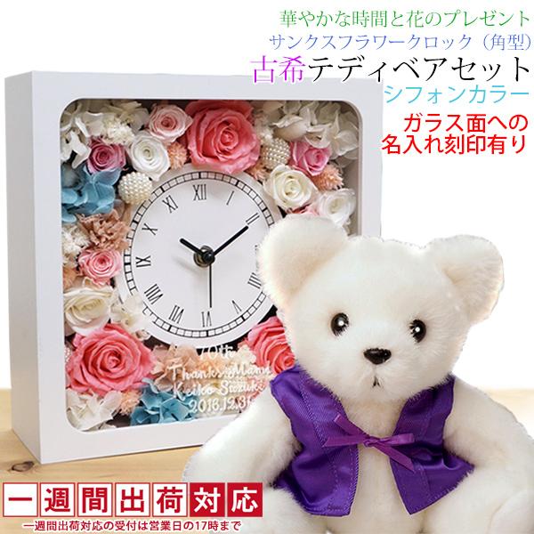 12月29日まで営業 プリザーブドフラワー 古希祝い シフォン