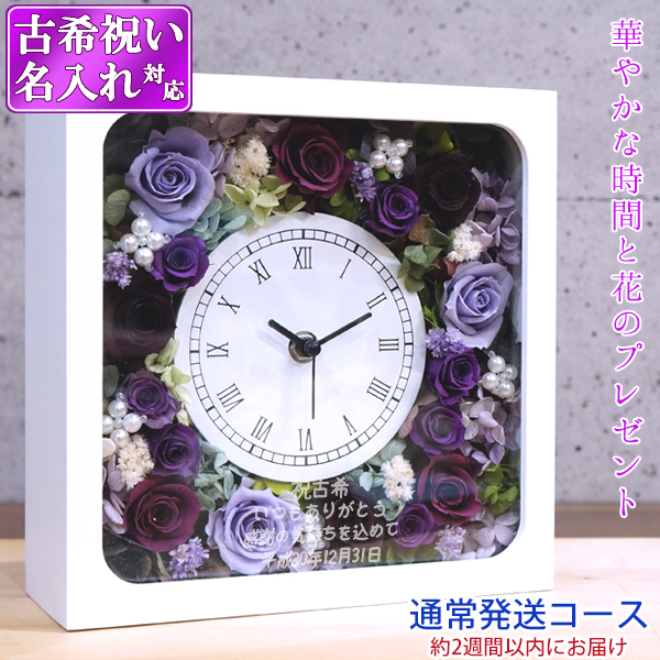 【古希 お祝い】バラのプリザーブドフラワーの花時計 サンクスフラワークロック 角型(パープルローズ) 母 刻印 プレゼント 時計 名入れ 古希祝い 令和