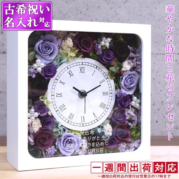 贈り物 紫のバラのプリザーブドフラワーの花時計 母 古希 サンクスフラワークロック 名入れ 70歳 ギフト パープルローズ 1週間発送コース> プレゼント 時計 <角型 女性 お祝い