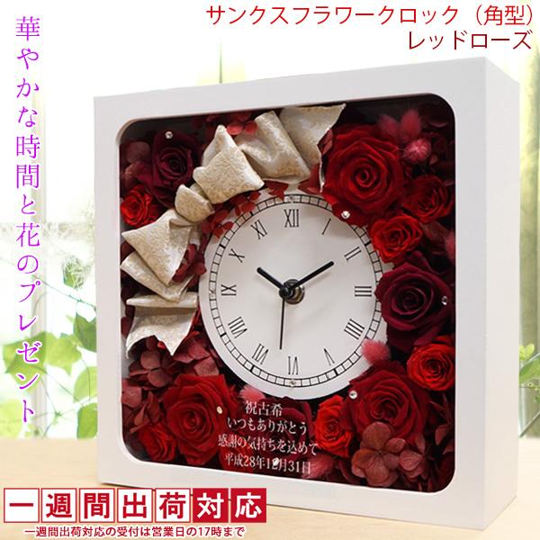 古希 お祝い 赤いバラのプリザーブドフラワーの花時計 サンクスフラワークロック <角型 レッドローズ 1週間発送コース> 時計 名入れ スワロフスキー 70歳 プレゼント 女性 母 贈り物 ギフト