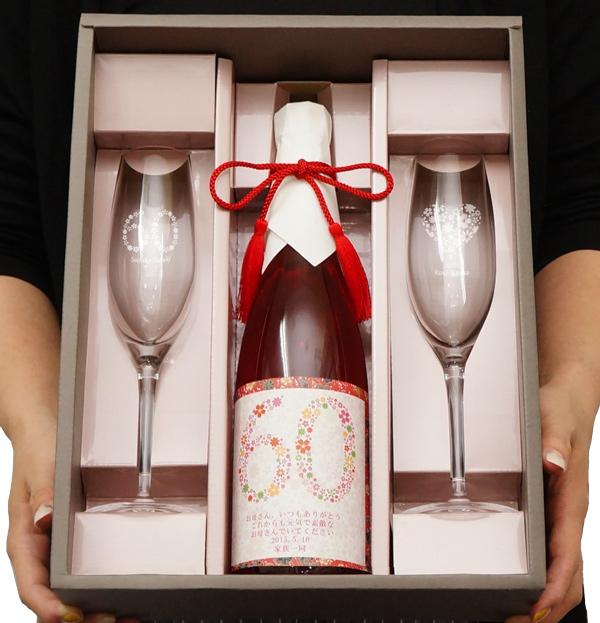 絆を深める応援団 名入れが出来る赤い純米酒とペアグラスセット
