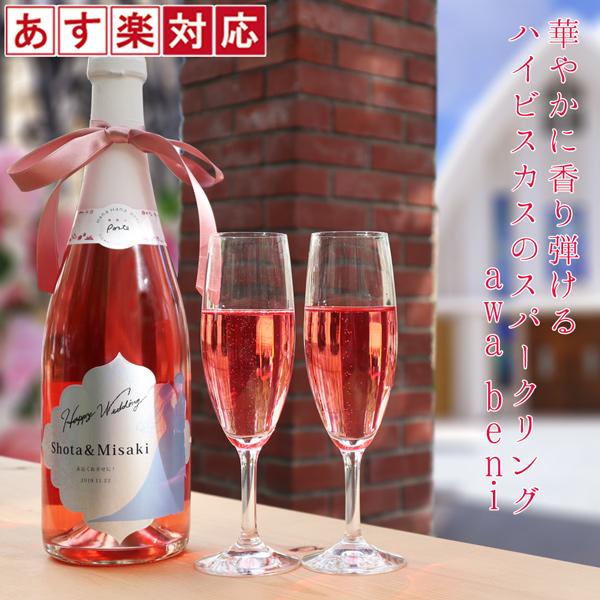 おしゃれ 2次会 awabeni(あわべに)名入れラベル 泡 結婚祝いプレゼントや披露宴の乾杯ドリンクに赤いハイビスカスのスパークリング ウェディングバージョン リキュールタイプ ウェディングギフト