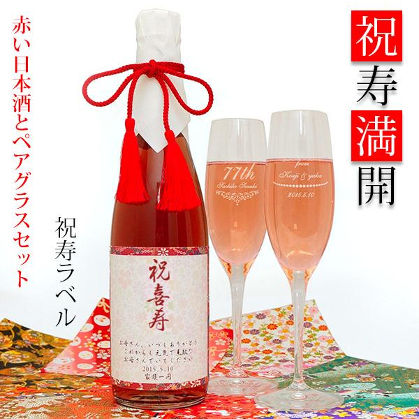 喜寿祝い 77歳 名入れが出来る赤い純米酒とペアグラスセット <祝寿満開(しゅくじゅまんかい)祝寿ラベル> 名入れ ラベル 日本酒 地酒 贈り物 喜寿 お祝い 記念 喜寿お祝い 傘寿のお祝いにも