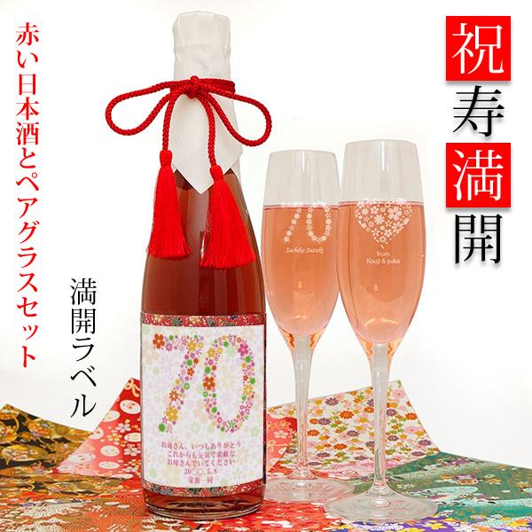 古希 プレゼント 名入れが出来る赤い純米酒とペアグラスセット <祝寿満開(しゅくじゅまんかい)満開ラベル> 名入れ ラベル 日本酒 地酒 古希祝い プレゼント 70歳 お祝い 母 古希祝い