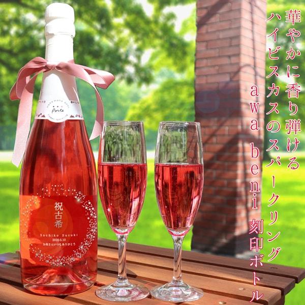 酒 【古希祝い リキュールタイプ 彫刻ボトル 泡 プレゼント 古希 お酒 スワロフスキー】 名入れ 70歳 お祝い 女性 ラインストーン デコボトル awabeni(あわべに)刻印ボトル ハイビスカスのスパークリング 母