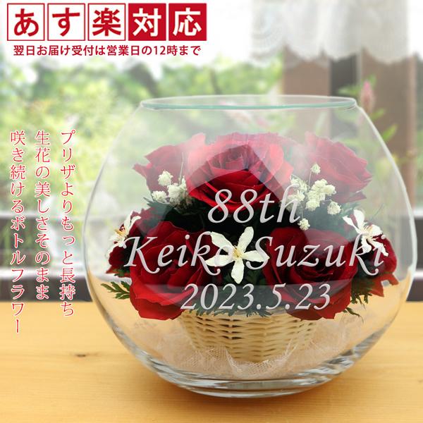 米寿 お祝い プリザーブドフラワーよりも長持ち HAPPYマザーフラワー <赤色 名入れあり 12時までは即日発送> 88歳 プレゼント 米寿祝い 女性 母 祖母 プリザ 赤いばらの花 花束 ボトルフラワー 刻印