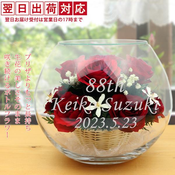 米寿祝い プリザーブドフラワーよりも長持ち HAPPYマザーフラワー <赤色 名入れあり 翌日発送コース> 米寿 お祝い 88歳 プレゼント 女性 母 祖母 プリザ 赤いばらの花 花束 ボトルフラワー 刻印