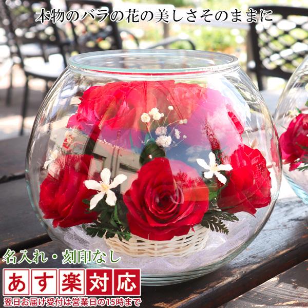 赤いばらの花 ギフト 77歳 ボトルフラワー プリザ <赤色 HAPPYマザーフラワー 喜寿祝い 喜寿のお祝い 女性 プリザーブドフラワーよりも長持ち 母 プレゼント 名入れ無し>【あす楽対応】 花束 贈り物