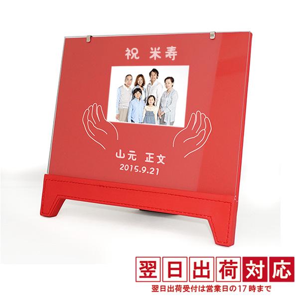 【翌日発送】 米寿 プレゼント レザーフォトスタンドS 【 フォトフレーム 名入れ 写真立て 米寿祝い】