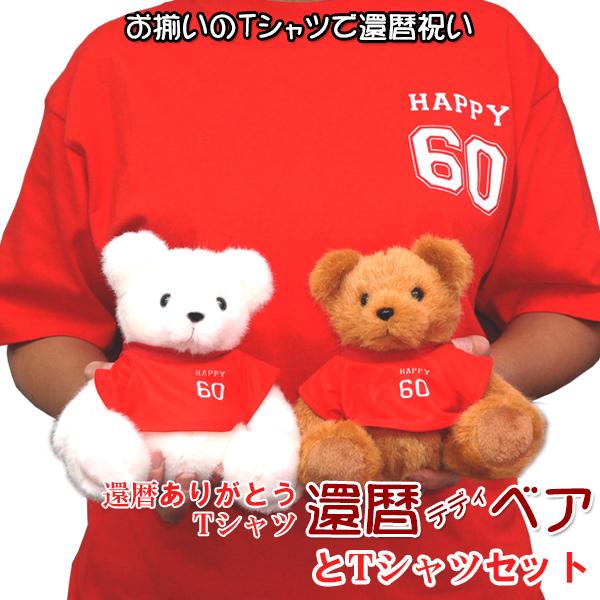 還暦祝い 女性 男性 tシャツ 還暦ありがとうTシャツ 還暦 Tシャツテディベアと還暦ありがとうTシャツセット 【 還暦ベア 60歳 父 母 両親 還暦 プレゼント 赤いちゃんちゃんこの代わりにおススメ インスタ映え】