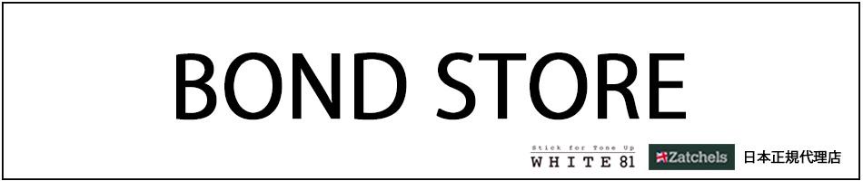 ボンドストア:BONDINC 楽天市場店