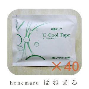 (送料無料)[当日出荷] ド クールテープ(冷却シート)40袋(400枚入り) 鎮痛効果 血行促進 痛み軽減 伸縮タイプ冷感テープ