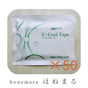 (送料無料)[当日出荷] ド クールテープ(冷却シート)50袋(500枚入り) 鎮痛効果 血行促進 痛み軽減 伸縮タイプ冷感テープ