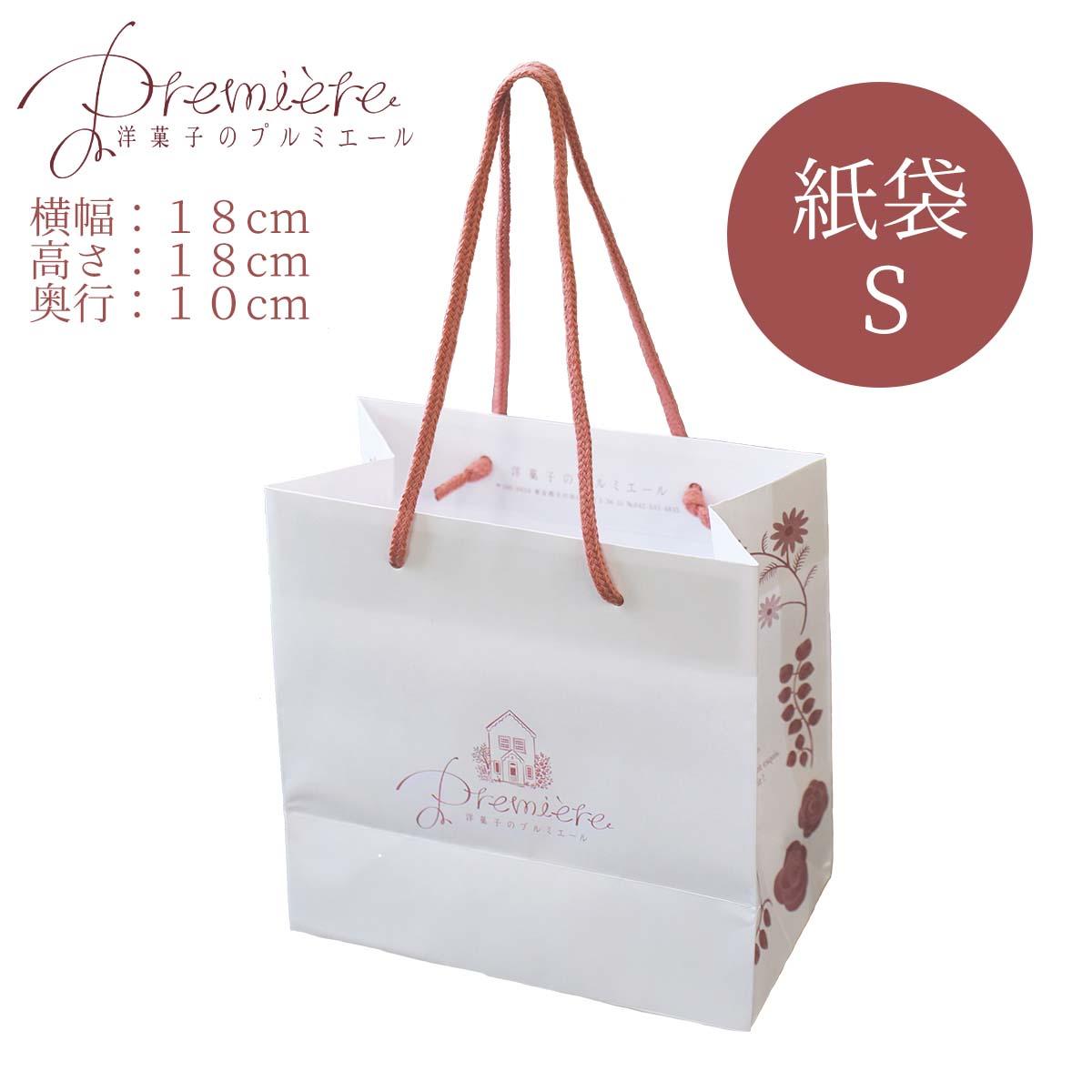 今ダケ送料無料 同梱専用 紙袋S 洋菓子のプルミエール 供え 幅18cm×高18cm×奥10cm