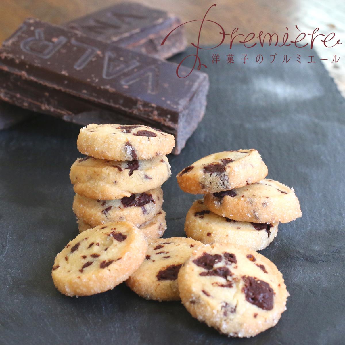 フランス産高級チョコレートを使用した贅沢サブレのパーティーパック 贅沢サブレショコラ 80枚パーティーパック クッキー サブレ 高級サブレ チョコレート フランス産高級チョコレート お菓子 メーカー在庫限り品 大放出セール