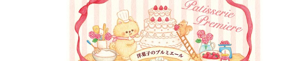 洋菓子のプルミエール:東京のケーキ屋さんです